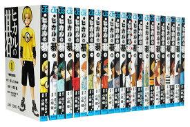 【漫画全巻セット】【中古】ヒカルの碁 <1〜23巻完結> 小畑健