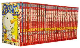 【漫画全巻セット】【中古】RAVE レイヴ <1〜35巻完結> 真島ヒロ