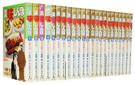 【漫画全巻セット】【中古】美味しんぼ <1〜110巻> 花咲アキラ