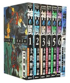 【漫画全巻セット】【中古】神風 <1〜7巻完結> 士貴智志