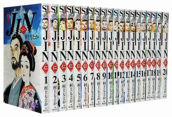【漫画全巻セット】【中古】JIN-仁- <1〜20巻完結> 村上もとか【あす楽対応】