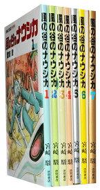 【漫画全巻セット】【中古】風の谷のナウシカ <1〜7巻完結> 宮崎駿