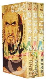 【漫画全巻セット】【中古】なごみさん <1〜3巻完結> 宮本福助