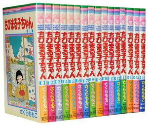 【漫画全巻】【中古】ちびまる子ちゃん<1〜16巻>さくらももこ