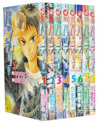 【漫画全巻セット】【中古】バッテリー <1〜8巻> 柚庭 千景