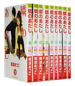 【漫画全巻セット】【中古】隣のあたし <1〜10巻完結> 南波あつこ