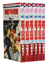 【漫画全巻セット】【中古】狼陛下の花嫁 <1〜19巻> 可歌まと
