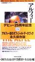 【中古】 アルフィー / プロジェクトスリー / 東京FM出版 [単行本]【メール便送料無料】【あす楽対応】