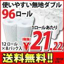 業務用トイレットペーパー カミング96R 27.5m 108mm幅(1箱:12ロールx8パック)[ トイレットペーパー 96ロール ][…