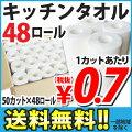 訳ありキッチンタオル48R