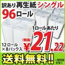 業務用トイレットペーパー シングル96R 再生紙 60m 108mm幅(1箱:12ロールx8パック)[ トイレットペーパー 96ロール…