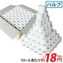 ☆2級品パルプ☆パルプトイレットペーパー(バラ100ロール)まとめ買い 訳あり アウトレット 激安 備蓄用