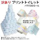 ☆2級品プリント☆再生紙トイレットペーパー(バラ100ロール)まとめ買い 備蓄用 プリント 子供向け