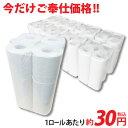 ☆カミングトイレット12R☆再生紙トイレットペーパー ダブル 27.5m送料無料 まとめ買い 業務用
