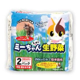 ミーちゃんスッキリ生野菜2P×10入☆ミーちゃんスッキリ生野菜☆