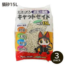 【猫砂】☆流せる紙製の猫砂【1】☆