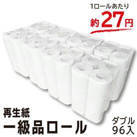 【送料無料/トイレットペーパー】☆再生紙トイレット12RW☆