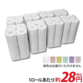 【送料無料】☆準一級品トイレット12RW☆