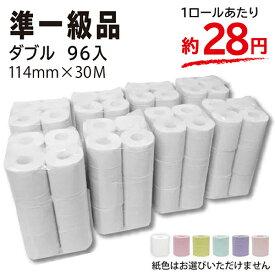 【送料無料/トイレットペーパー】☆準一級品トイレット12RW☆