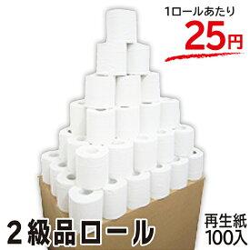 【送料無料/100ロール入】☆2級品トイレットペーパー☆