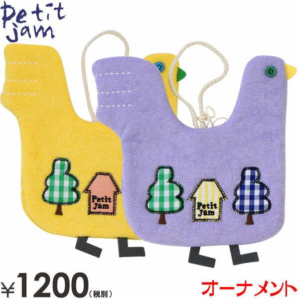 Petit jam(プチジャム)写真入りオーナメント(フォトフレーム/インテリア)(プチジャム 雑貨 幼稚園/通園グッズ/入学準備)