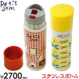 Petit jam(プチジャム)2WAYステンレスボトル(プチジャム 雑貨 子供用、大人用水筒/コップ付水筒/直のみマグボトル/幼稚園/キッズ)