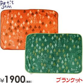 SALE(セール)Petit jam(プチジャム)ブランケット(プチジャム 雑貨 毛布/ベビー毛布/おくるみ)