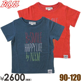 【メール便のみ送料無料】50%OFF BAJA(バハ)HappyLife半袖Tシャツ(BAJA バハ 子供服 日本製)90cm100cm110cmSALE(セール)