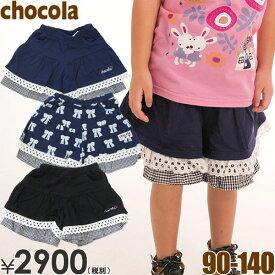 60%OFF Chocola(ショコラ)キュロットスカート(ショコラ 子供服)95cm 子供服SALE(セール)