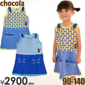 【メール便のみ送料無料】40%OFF Chocola(ショコラ)タンクワンピース(ショコラ 子供服)110cm 子供服SALE(セール)