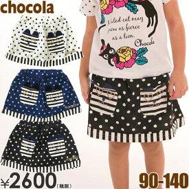 60%OFF Chocola(ショコラ)水玉パンツ付きスカート(ショコラ 子供服)95cmSALE(セール)