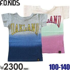 50%OFF F.O.KIDS(エフオーキッズ)段染め半袖Tシャツ(エフオーキッズ 子供服)100cm110cm 子供服SALE(セール)