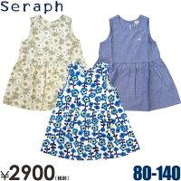 seraph(セラフ)3色2柄切替ジャンスカ