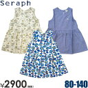 seraph(セラフ)3色2柄切替ジャンスカ(セラフ 子供服)90cm100cm110cm 子供服SALE(セール)