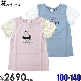 50%OFF dolcina(ドルチーナ)パフスリーブTシャツ(ドルチーナ 子供服)100cm110cm 子供服SALE(セール)