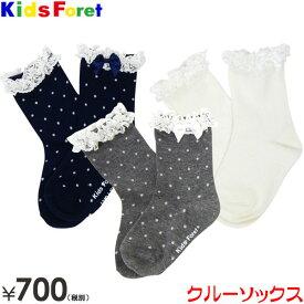 Kids Foret(キッズフォーレ)レース付きクルーソックス(子供 キッズ 靴下)子供服 SALE(セール)