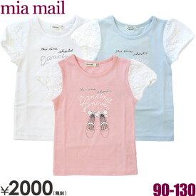 50%OFF Mia Mail(ミアメイル)天竺おしゃれプリントTシャツ(女の子)(ミアメイル/子供服)100cm110cm 子供服SALE(セール)