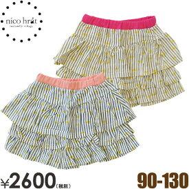 60%OFF nico hrat(ニコフラート)ストライプ柄スカッツ(二コフラート 子供服 スカート付きパンツ)90cm95cm 子供服SALE(セール)