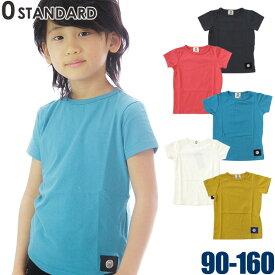 50%OFF ZEROstandard(ゼロスタンダード)半袖Tシャツ(子供服 無地半袖Tシャツ)95cm100cmSALE(セール)