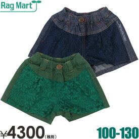50%OFF RAG MART(ラグマート)前レースショートパンツ(ラグマート 子供服)100cm110cm120cm 子供服SALE(セール)