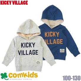 50%OFF KICKY VILLAGE(キッキーヴィレッジ)KICKYパーカートレーナー(子供服 女の子 トレーナー)100cm120cm 子供服SALE(セール)