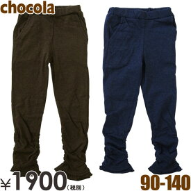 60%OFF Chocola(ショコラ)シャーリングレギパンツ(ショコラ 子供服)90cm95cm 子供服SALE(セール)