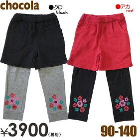 60%OFF Chocola(ショコラ)キュロッツ(ショコラ 子供服)90cm95cm100cmSALE(セール)