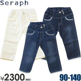 40%OFF seraph(セラフ)ロールアップ8分丈パンツ(セラフ 子供服)90cm95cm100cm110cm 子供服SALE(セール)