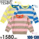 KID'S UP TEMPO(キッズアップテンポ)ボーダーニットプルオーバー(子供服)100cmSALE(セール)