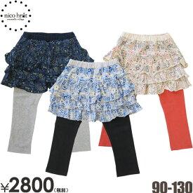 60%OFF nico hrat(ニコフラート)フラワースカッツ(スカート付きパンツ)(二コフラート 子供服)95cm 子供服SALE(セール)