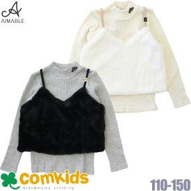 50%OFF AIMABLE(エマーブル)2Pセット(子供服 女の子 長袖Tシャツとベストのセット)110cm120cm子供服SALE(セール)