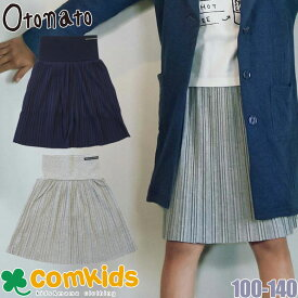 50%OFF Otonato(オトナト)プリーツスカートパンツ(インナーパンツ付きスカート 子供服 女の子)100cm110cm子供服SALE(セール)