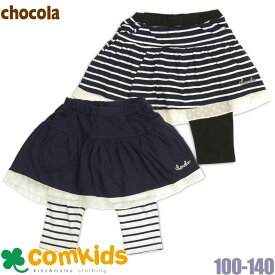 Chocola(ショコラ)レギンス付きスカート(ショコラ キッズ 子供服)100cm(SALE(セール)60%OFF)