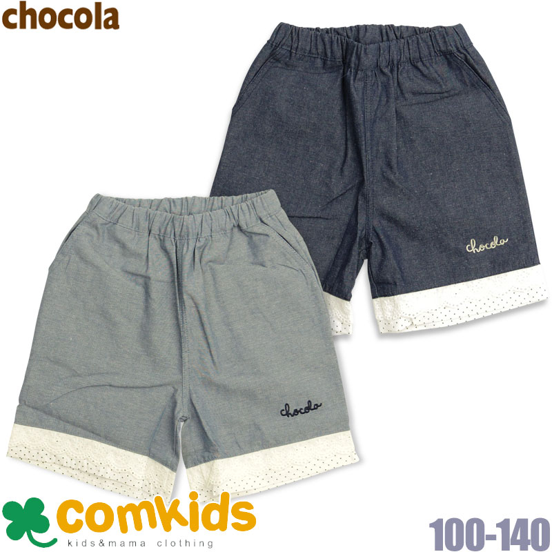 Chocola(ショコラ)キュロット(キッズ 子供服)